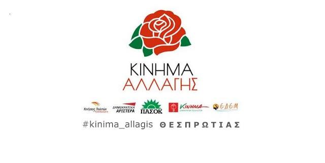Κίνημα Αλλαγής: Στις 4 Μαρτίου οι εκλογές για το συνέδριο - Οι κάλπες στην Θεσπρωτία