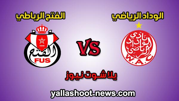مشاهدة مباراة الوداد الرياضي والفتح الرباطي بث مباشر اليوم 10-2-2020 فى الدوري المغربي
