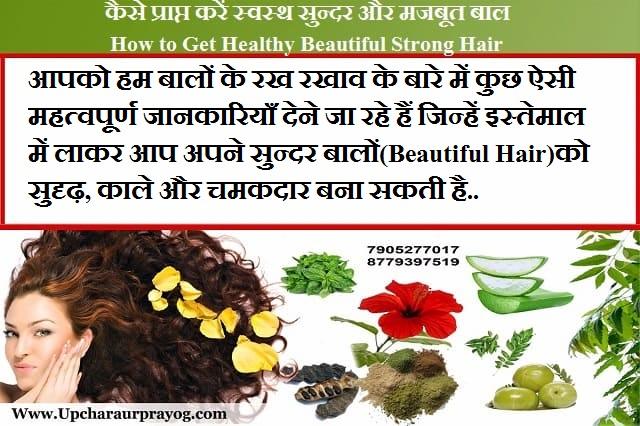 कैसे प्राप्त करें स्वस्थ सुन्दर और मजबूत बाल