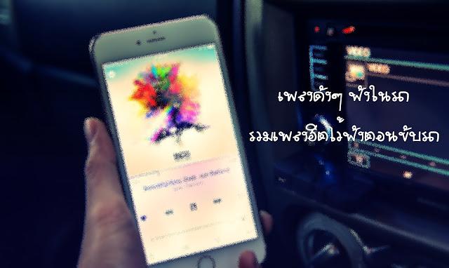 Download [Mp3]-[Hit Music] เพลงดังๆ ฟังในรถ รวมเพลงจัดตามคนชอบฟังเพลง ไว้เปิดฟังตอนขับรถ 4shared By Pleng-mun.com