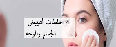 4 خلطات لتبييض الجسم والوجه
