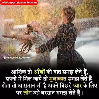 barish shayari in hindi image