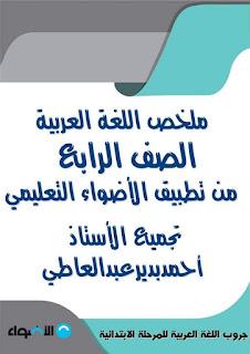 ملخص اللغة العربية الصف الرابع الابتدائى الترم الأول من تطبيق كتاب الاضواء