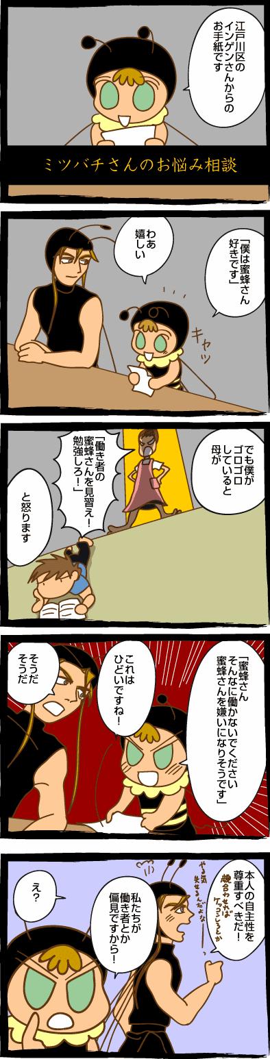 47. ミツバチさんのお悩み相談(2)