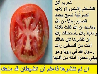 Cruz dentro de tomate