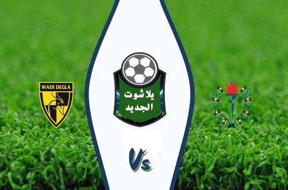 نتيجة مباراة سموحة ووادي دجلة اليوم بتاريخ 2020/01/08 الدوري المصري