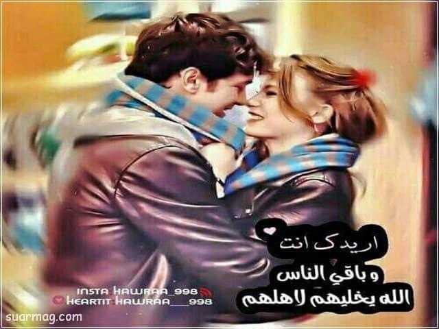 صور حب رومانسية 8   Romantic love Images 8