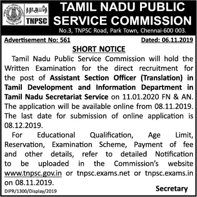 TNPSC Assistant Section Officer (Translation) Post Recruitment Notification 2019