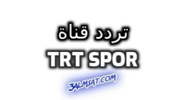 تردد قناة TRT SPOR على جميع الاقمار الصناعية 2021