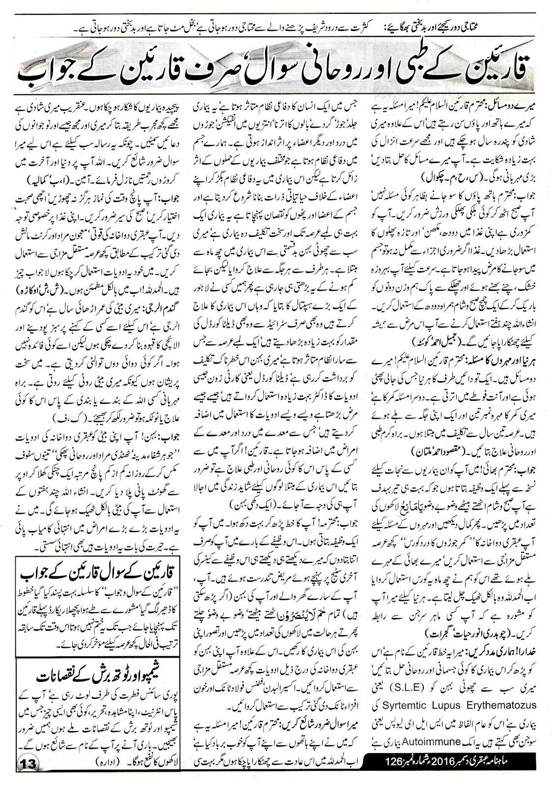 Page 13 Ubqari Magazine December 2016