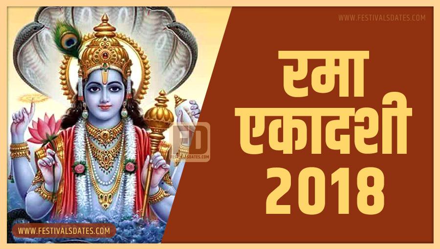 2018 राम एकादशी तारीख व समय भारतीय समय अनुसार