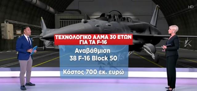 Έρχεται και αναβάθμιση των F-16 Block 50: Τεχνολογικό άλμα 30 ετών στο αξιόμαχο των μαχητικών (ΒΙΝΤΕΟ)