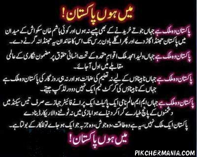 good words about pakistan