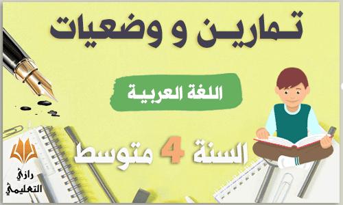 تمارين ووضعيات اللغة العربية للسنة الرابعة متوسط