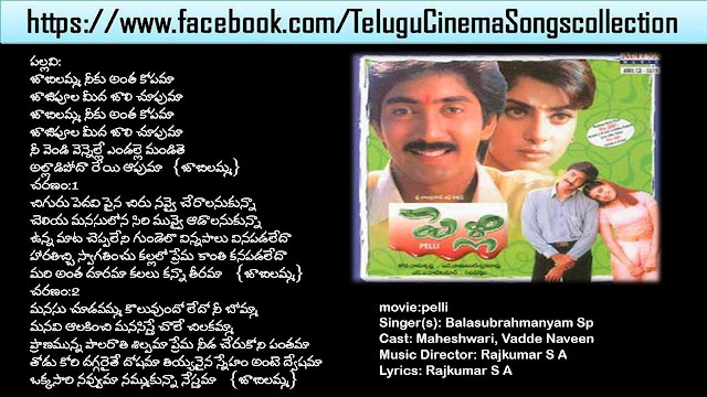 Jabilamma Neeku Antha Kopama Song Lyrics,Telugu Songs Lyrics,Jabilamma neeku antha kopama song from Pelli movie,Jabilamma Neeku Anta Kopama Full Song from Pelli Movie,Jabilamma Neeku Antha kopama from Pelli songs lyrics online,Jabilamma Neeku Antha Kopama Song Lyrics in Pinterest,jabilamma neeku antha kopama song telugu,jabilamma neeku antha kopama karaoke,jabilamma neeku antha kopama song download naa songs,jabilamma neeku antha kopama naa song,pelli movie all songs lyrics,pelli song lyrics in telugu,jabilamma neeku antha kopama dj song,o yavvana veena song lyrics,Telugu Greatest Lyrics