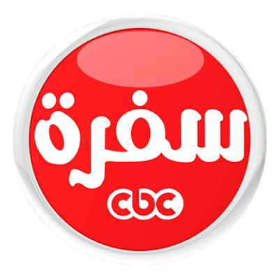 شاهد قناة سي بي سي سفرة بث مباشر اون لاين CBC Sofra