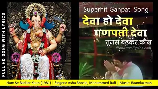 Deva Ho Deva Ganpati Deva Lyrics - Superhit Ganesh Song   Asha Bhosle, Mohammed Rafi