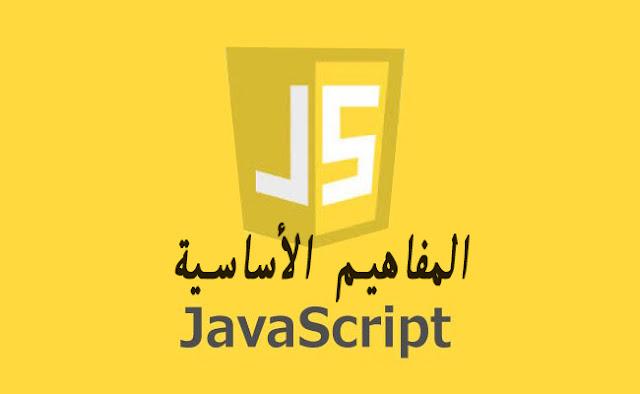 المفاهيم الأساسية للغة الجافا سكريبت | Javascript