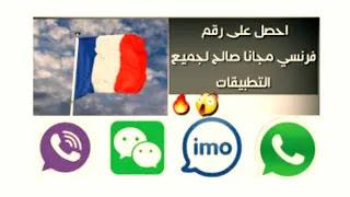 طريقة عمل رقم فرنسي مجاني  لمدى الحياة مضمونه 100%
