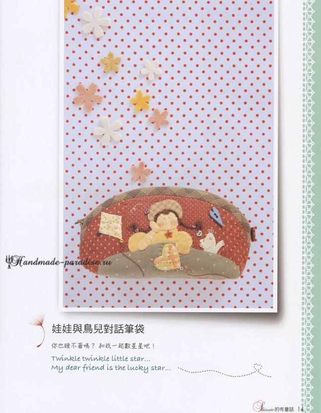 Журнал «Shinnie Quilt». Кошельки и сумочки в технике пэчворк (7)
