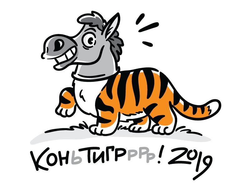 КОНТИГР-2019