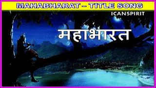 mahabharat_title_song