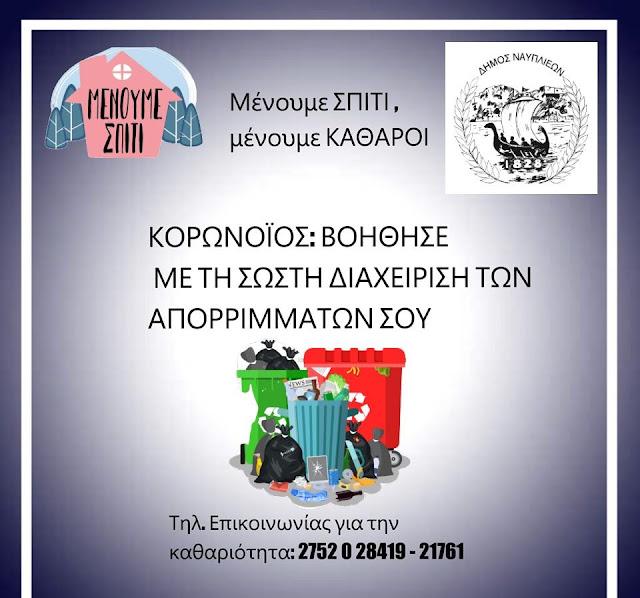 Οδηγίες από τον Δήμο Ναυπλιέων για την διαχείριση και συσκευασία των απορριμμάτων