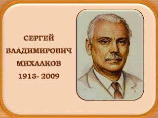 Картинки по запросу 105 лет Михалкову