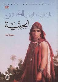 الجنية لغازي عبد الرحمن القصيبي