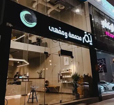محمصة ومقهى يم الرياض | المنيو ورقم الهاتف والعنوان