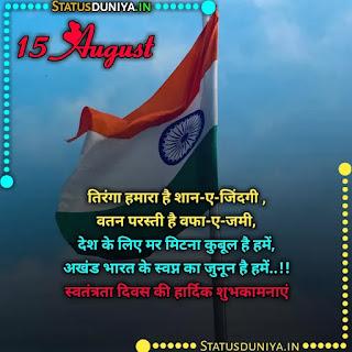 15 August Ki Photo 2021, तिरंगा हमारा है शान-ए-जिंदगी , वतन परस्ती है वफा-ए-जमी, देश के लिए मर मिटना कुबूल है हमें, अखंड भारत के स्वप्न का जुनून है हमें..!! Happy Independence Day