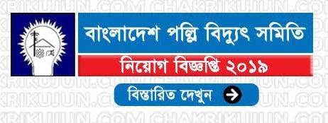 পল্লী বিদ্যুৎ চাকরির খবর ২০১৯ | BREB New Job Circular 2019