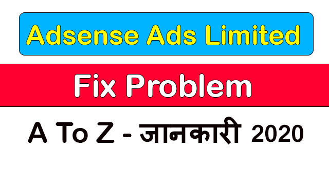 Adsense Ads Limited Problem In Hindi 2020 Fix Or Not Fix, Adsense Ads Limited Fix Problem A To Z In Hindi