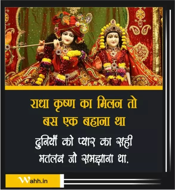 Radha Krishna Love SMS With Images