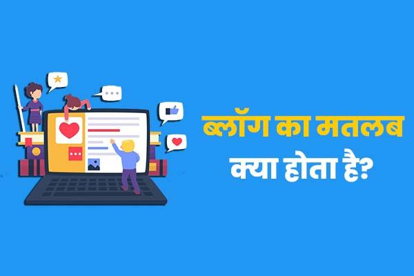 Blog Meaning In Hindi | ब्लॉग का मतलब क्या होता है ?