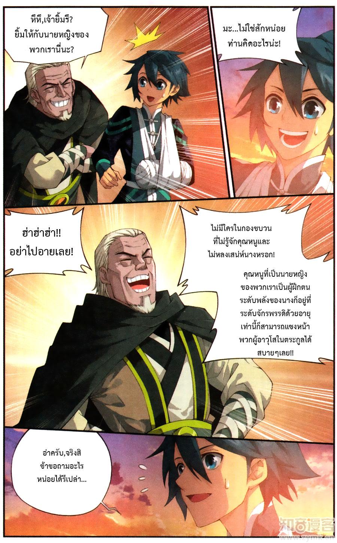 Doupo Cangqiong ตอนที่ 219 หน้า 20