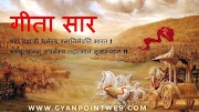 Bhagwat Geeta Saar in hindi by GYANPOINTWEB