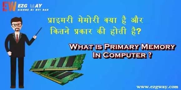प्राथमिक मेमोरी / Volatile Memory क्या होती है- What is Primary Memory In Computer-प्राइमरी मेमोरी कितने प्रकार की होती है-RAM और ROM क्या है हिंदी मे