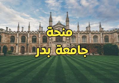 منح مجانية مقدمة من جامعة بدر الخاصة