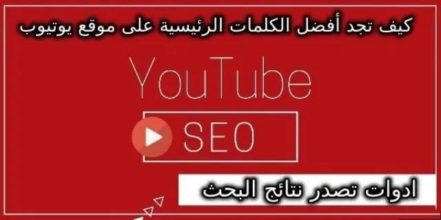 سيو يوتيوب وجوجل