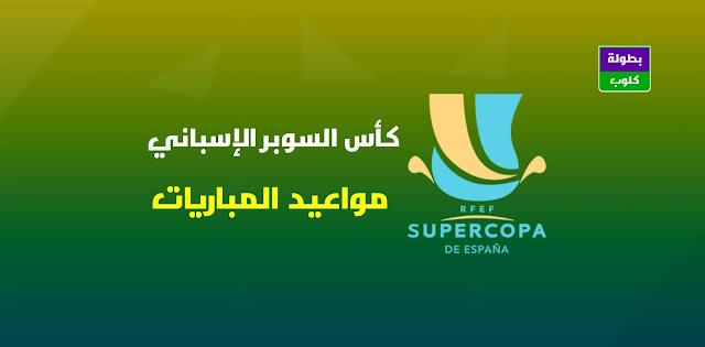 موعد مباريات كأس السوبر الإسباني و القناة الناقلة