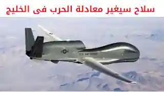 قناص الطائرات المسيرة فى يد السعودية يردع هجماتها