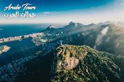 دليل السفر إلى البرازيل - السياحة في أمريكا الجنوبية