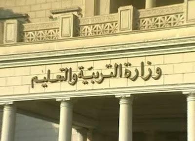 عاااااجل : وزارة التربية و التعليم بشأن موعد بدأ الدراسة للعام الجديد
