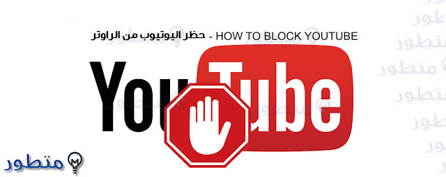 حجب اليوتيوب من الراوتر