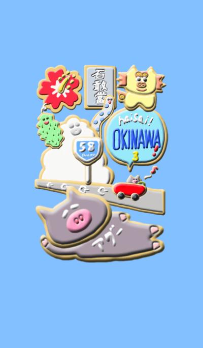 haisai okinawa3