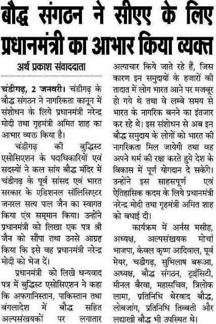 बौद्ध संगठन ने सीएए के लिए प्रधानमंत्री का आभार किया व्यक्त | बुद्धिस्ट एसोसिएशन के सदस्यों ने बौद्ध मंदिर में चंडीगढ़ के पूर्व सांसद सत्य पाल जैन का स्वागत किया एवं सम्मान किया