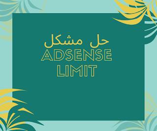 حل مشكل adsense limit