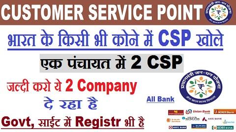 CSP Provider in All India