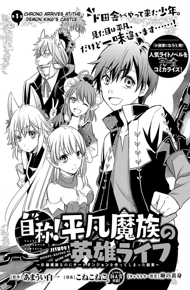Jishou! Heibon Mazoku no Eiyuu Life: B-kyuu Mazoku nano ni Cheat Dungeon wo Tsukutteshimatta Kekka - หน้า 3